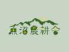 音シリーズ 魚沼産そばをひく石臼の音【YouTube】に投稿しました!