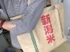 今、魚沼産コシヒカリが入っていた米袋マイバックが熱い!